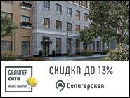 ЖК «Селигер Сити» от MR Group Квартиры от 5,3 млн рублей.